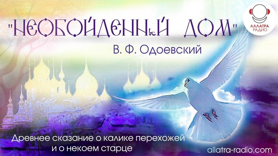 Древнее сказание о калике перехожей и о некоем старце, Необойденный Дом, В.Ф. Одоевский