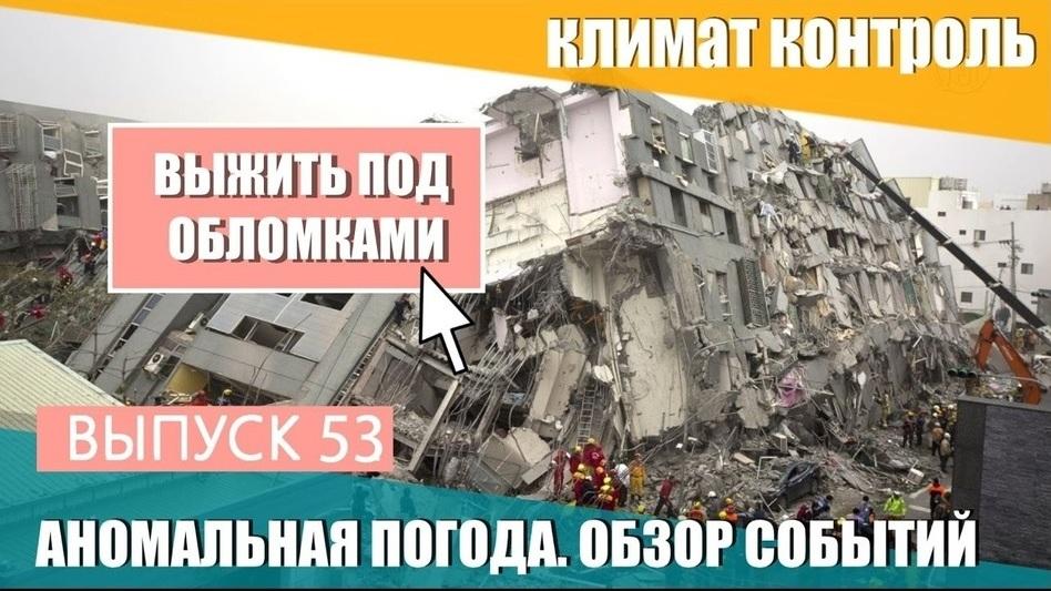 Аномальная погода. Как спастись под обломками при землетрясении? Климат Контроль. Выпуск 53