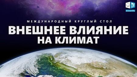 Влияние космоса на климат. Как сохранить жизнь на планете Земля?   Международный круглый стол
