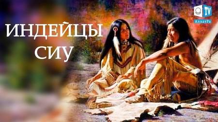 Индейцы Сиу. Пророчество на круглом крыле