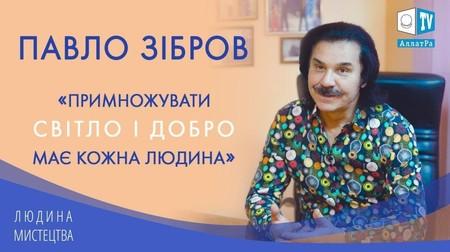 """Павло Зібров: """"Творіть долю свою самі!"""" Ексклюзивне інтерв'ю на АЛЛАТРА ТБ"""