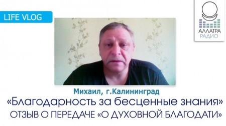 Михаил, Калининград (Россия). Благодарность за бесценные Знания. LIFE VLOG