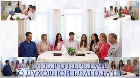 ЛЮБОВЬ живёт в тебе! Отзыв о передаче О ДУХОВНОЙ БЛАГОДАТИ участников АЛЛАТРА из г. Одесса, Украина