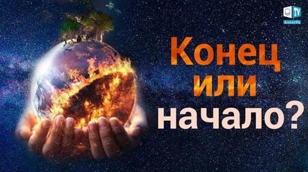 Призыв человечества | Отзывы людей о конференции «Глобальный кризис»