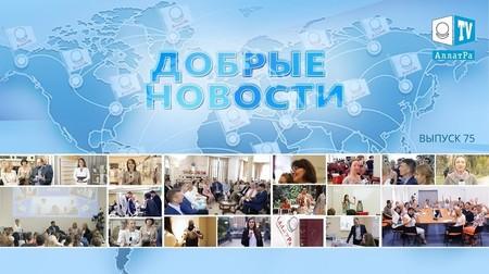 Глобальное Партнерское Соглашение АЛЛАТРА: опыт и практика. Встреча участников в Чехии. Добрые Новости 75