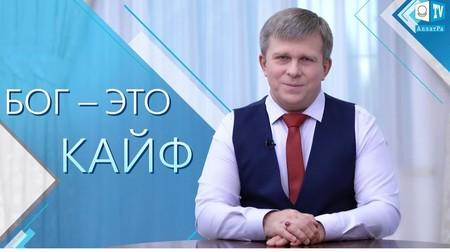 БОГ - ЭТО КАЙФ