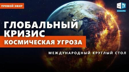 Что от нас скрывают? Наша планета в опасности   Международный круглый стол
