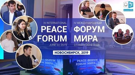 Международный Форум Мира - 2019 в Новосибирске. Созидательное общество - как нам к нему прийти
