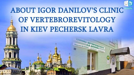 About Igor Danilov's clinic of vertebrorevitology in Kiev Pechersk Lavra