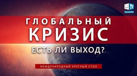 Неизбежные угрозы для человечества. Есть ли выход?