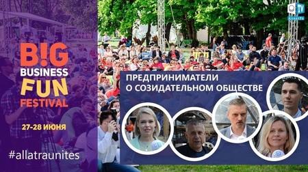 Бизнесмены о созидательном обществе. Третий международный Big Business Fun Festival в Санкт-Петербурге
