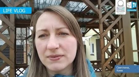 Как принимать участие в проектах МОД «АЛЛАТРА» и не слушать сознание? Светлана, Киев. LIFE VLOG