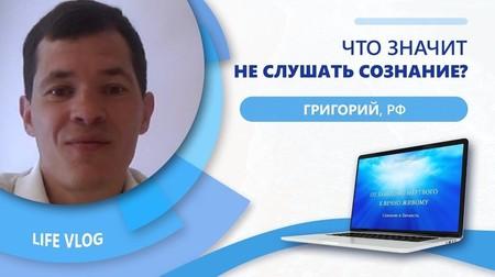 Что значит не слушать сознание? Григорий (Новый Уренгой, РФ). LIFE на АЛЛАТРА ТВ