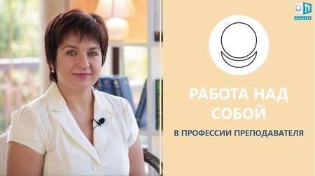 Важность работы над собой в профессии преподавателя. Интервью с педагогом Татьяной Петрущак