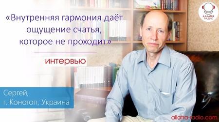 """На АЛЛАТРА РАДИО в программе """"Здоровый образ жизни"""" своим опытом делится Сергей из города Конотоп."""