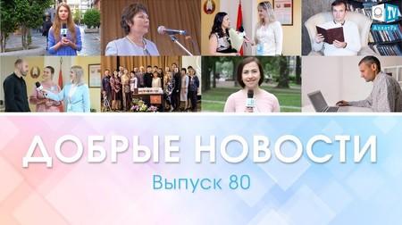 Вдохновившись Истиной. Добрые Новости 80 на АЛЛАТРА ТВ