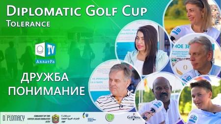 Как дипломаты, послы и бизнесмены видят созидательное общество? Дипломатический гольф турнир 2019
