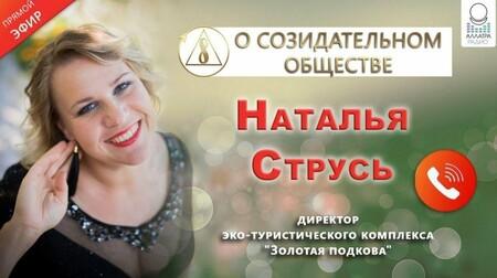 Наталья Струсь—директор эко - туристического комплекса | О Созидательном обществе | АЛЛАТРА РАДИО