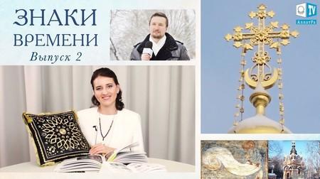 Знаки и символы: усыпальница князей Паскевичей, Кирилловская церковь, книги о Коптской культуре