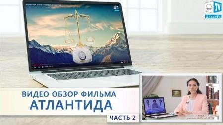 """ВИДЕО ОБЗОР фильма """"АТЛАНТИДА """". Часть 2"""