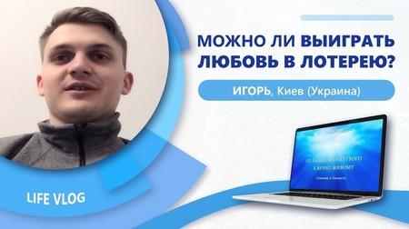 Можно ли выиграть любовь в лотерею? Игорь (Киев, Украина). LIFE VLOG