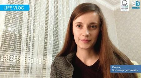 Можно жить счастливо без привязки к мыслям! Ольга, Житомир (Украина). LIFE VLOG