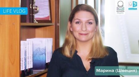 Марина (Швеция). Всё дело в твоём выборе. АЛЛАТРА ТВ помогает в работе над собой. LIFE VLOG