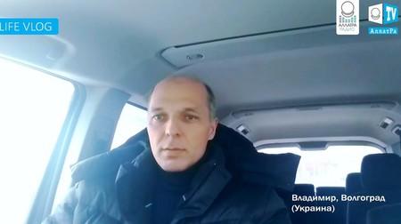 Владимир (Волгоград) Наблюдения за манипуляциями сознания. Выбор: иллюзия или Жизнь? LIFE VLOG