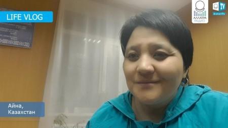 Изучение сознания. Две крайности в работе сознания: угнетение и похвала. Айна, Казахстан. LIFE VLOG