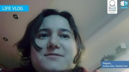 Сознание всегда лжет. Мария (участница МОД АЛЛАТРА, г. Алма-Ата, Казахстан). LIFE VLOG