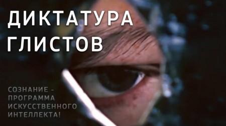 Шок!!! Диктатура Глистов! Сознание - Программа Искусственного Интеллекта!