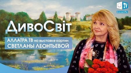 «ДивоСвіт» Светланы Леонтьевой