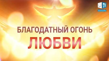 Благодатный огонь Любви Божьей. Христианство — религия Любви