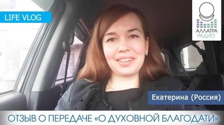 Екатерина, Усолье-Сибирское (Россия). Когда ты в Любви – все становится простым. LIFE VLOG