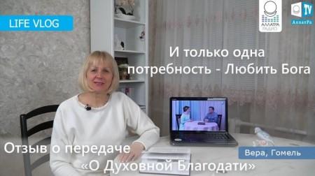 Есть только одна потребность - Любить Бога. Отзыв участницы МОД АЛЛАТРА. Вера, Беларусь
