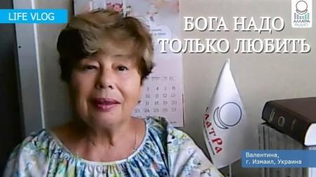 Бога надо только Любить. Валентина, Измаил (Украина) LIFE VLOG
