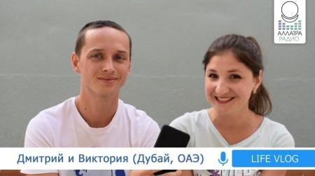 Дмитрий и Виктория (Дубай, ОАЭ) Как выходить из конфликтных ситуаций LIFE VLOG