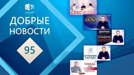 Знаковые Передачи АЛЛАТРА ТВ. Добрые Новости 95