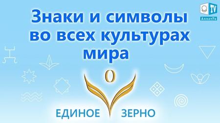 Знаки и символы во всех культурах мира. Фильм ЕДИНОЕ ЗЕРНО. Серия 5