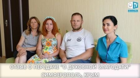 Отзыв о передаче О ДУХОВНОЙ БЛАГОДАТИ участников АЛЛАТРА из Симферополя, Крым