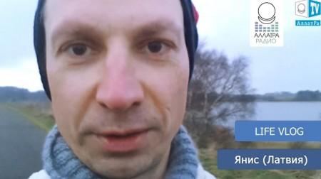 Янис (Латвия). Система убеждает в ненужности снятого понимания. Разоблачение системы. LIFE VLOG