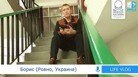 Борис (Ровно, Украина). Авторитеты и власть. Наблюдения за манипуляциями сознания. LIFE VLOG