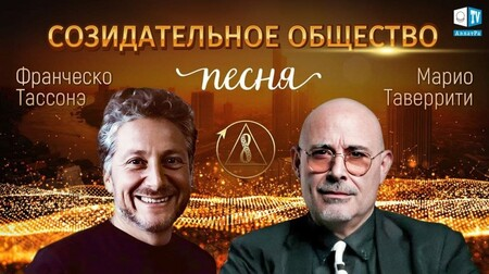 Песня Созидательное Общество | Марио Таверрити и Франческо Тассонэ