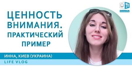 Как возникают желания? В чём заключается выбор Личности? Инна, Киев (Украина). LIFE