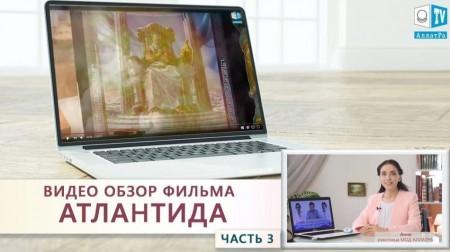 """Как в истории подменилось понимание о Боге? ВИДЕО ОБЗОР фильма """"АТЛАНТИДА"""". Часть 3"""