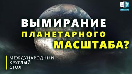 Наша планета на грани массового вымирания? | Международный круглый стол