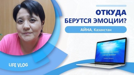 Откуда берутся эмоции? Айна (Казахстан). LIFE VLOG на АЛЛАТРА ТВ