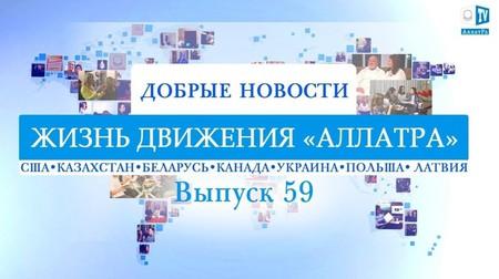 Международные Добрые Новости. Жизнь движения «АЛЛАТРА». Выпуск 59