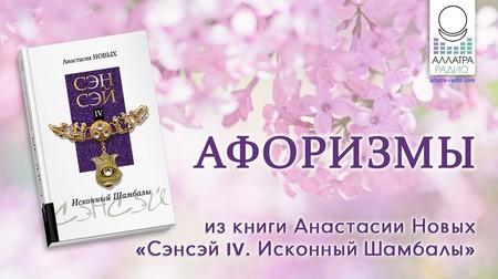 """Афоризмы из книги Анастасии Новых  """"Сэнсэй-IV"""""""