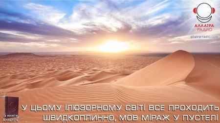 У цьому ілюзорному світі все проходить швидкоплинно, мов міраж у пустелі.